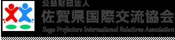 公益財団法人 佐賀県国際交流協会