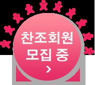 찬조회원 모집 중