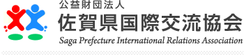 Saga Prefecture International Relations Association